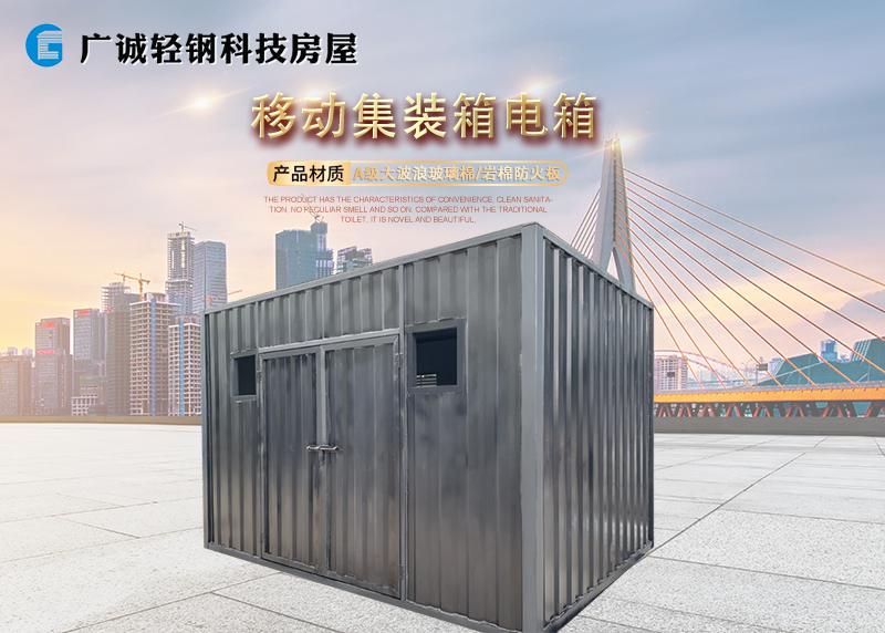 移动集装箱电箱